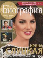 Biography Magazine [Russia] (January 2018)