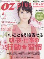 Oz Magazine [Japan] (May 2013)