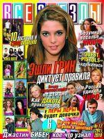 Vse Zvezdy Magazine [Russia] (10 August 2010)