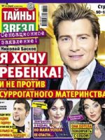 Taini Zvezd Magazine [Russia] (13 May 2013)