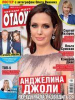 Otdohni Magazine [Ukraine] (25 August 2017)