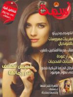 OTHER Magazine [Egypt] (July 2010)
