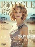 Vogue Magazine [China] (May 2015)