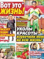 Vot Eto Zhizn Magazine [Russia] (August 2013)