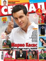 Serial Magazine [Ukraine] (6 March 2013)