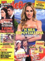 Tiletheatis Magazine [Greece] (15 August 2015)