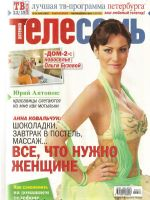Antena Magazine [Russia] (13 April 2009)