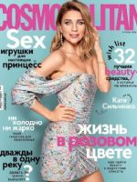 Cosmopolitan Magazine [Ukraine] (April 2020)