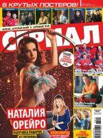 Serial Magazine [Russia] (27 November 2013)