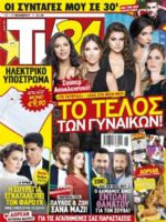 TV 24 Magazine [Greece] (11 November 2017)