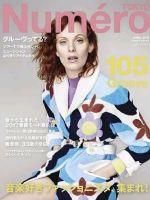 Numero Magazine [Japan] (April 2017)