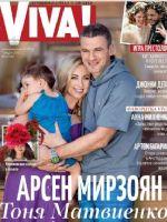 VIVA Magazine [Ukraine] (7 August 2018)