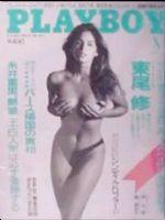 Playboy Magazine [Japan] (August 1988)