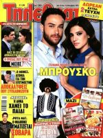 Tiletheatis Magazine [Greece] (10 October 2015)