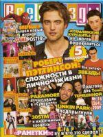 Vse Zvezdy Magazine [Russia] (28 July 2009)