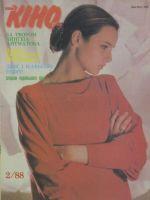 Novyny Kinoekranu Magazine [Soviet Union] (February 1988)