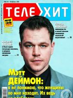 Telexit Magazine [Russia] (12 August 2013)