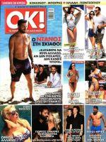 OK! Magazine [Greece] (19 July 2017)
