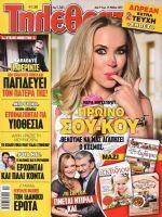 Tiletheatis Magazine [Greece] (9 May 2015)