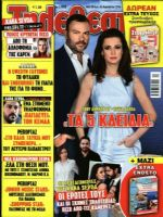 Tiletheatis Magazine [Greece] (20 August 2016)