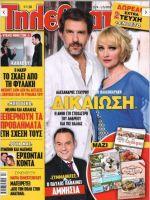 Tiletheatis Magazine [Greece] (25 April 2015)