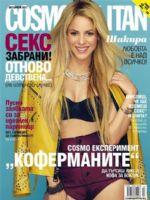 Cosmopolitan Magazine [Bulgaria] (October 2017)
