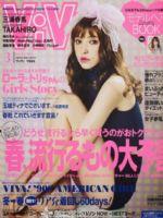 Vivi Magazine [Japan] (March 2014)