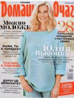 Good Housekeeping Magazine [Russia] (October 2017)