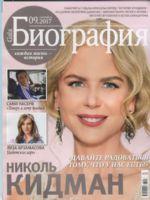 Biography Magazine [Russia] (September 2017)