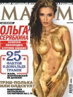 Maxim Magazine [Russia] (May 2016)