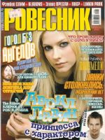 Rovesnik Magazine [Russia] (August 2010)
