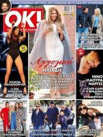 OK! Magazine [Greece] (3 April 2019)