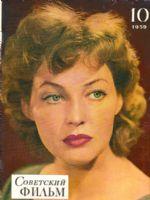 Sovetskii Film Magazine [Soviet Union] (October 1959)