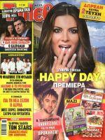 Tiletheatis Magazine [Greece] (5 September 2015)