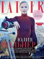 Tatler Magazine [Russia] (October 2017)