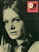 FN Filmovy Noviny Magazine [Bulgaria] (December 1972)