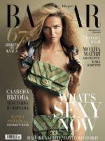 Harper's Bazaar Magazine [Bulgaria] (December 2016)
