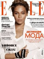 Elle Magazine [Bulgaria] (May 2016)
