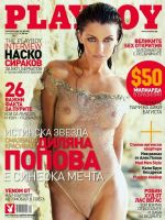 Playboy Magazine [Bulgaria] (October 2010)