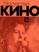 Iskusstvo Kino Magazine [Soviet Union] (December 1975)