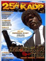 25 Kadr Magazine [Russia] (July 2013)