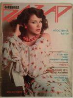 Politika Bazar Magazine [Yugoslavia (Serbia and Montenegro)] (5 August 1976)