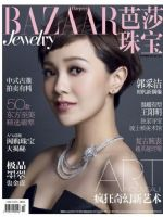 Harper's Bazaar Jewellery Magazine [China] (October 2014)
