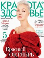 Beauty & Health Magazine [Russia] (October 2017)