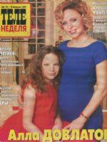 Teleweek Magazine [Russia] (13 February 2017)
