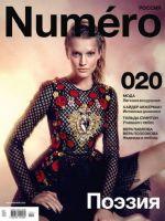 Numero Magazine [Russia] (February 2015)