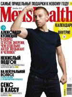 Men's Health Magazine [Russia] (December 2019)