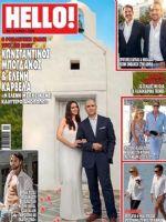 Hello! Magazine [Greece] (12 June 2019)