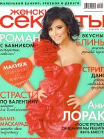 OTHER Magazine [Russia] (February 2011)
