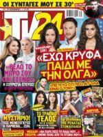 TV 24 Magazine [Greece] (23 September 2017)